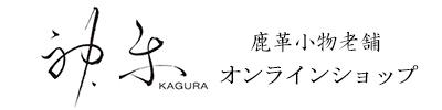 神楽(KAGURA)鹿革小物老舗オンラインショップ